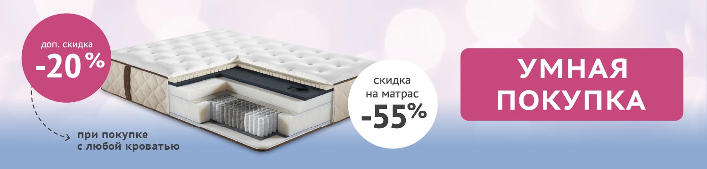Дополнительная скидка при покупке кровати с матрасом